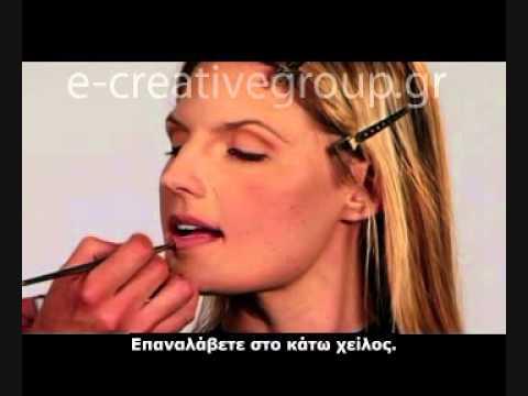 MUD #5 - εφαρμογή μακιγιάζ
